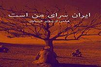 استقبال از اکران ویژه «ایران سرای من است»