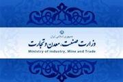 اعلام وصول نامه معرفی وزیر پیشنهادی صمت در مجلس