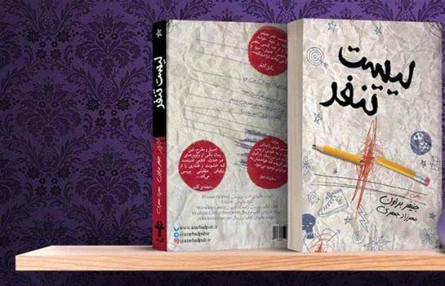 رمان لیست تنفر منتشر شد