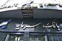 اطلاعیه در خصوص کاهش ساعات کاری ستاد و شعب بانک سرمایه در استان تهران در نیمه دوم تیرماه