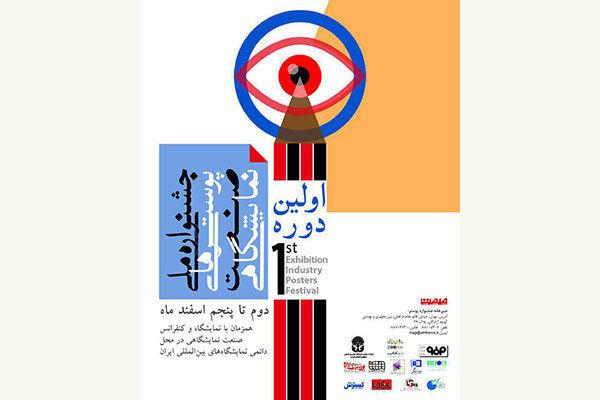 افتتاح نمایشگاه جشنواره ملی پوسترهای صنعت نمایشگاهی از امروز