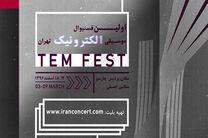 زمان برگزاری کنسرت های اولین فستیوال موسیقی الکترونیک اعلام شد