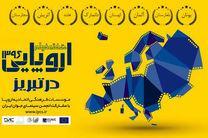 برگزاری هفته فیلم اروپایی در تبریز