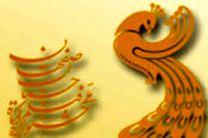 اعضای هیات انتخاب بخش فیلمنامه هفتمین جشنواره حسنات معرفی شدند