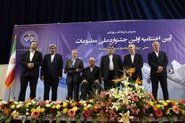 آیین اختتامیه اولین جشنواره ملی مطبوعات محلی برگزار شد