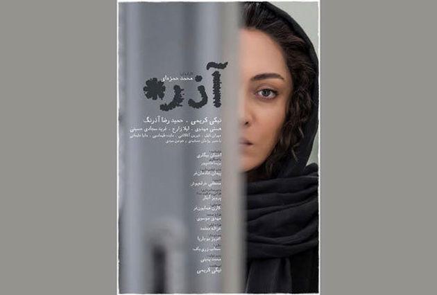 اکران فیلم سینمایی آذر از 8 آذر