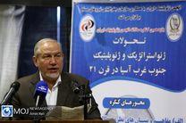 یازدهمین کنگره انجمن ژئوپلیتیک ایران