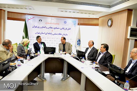 امضای تفاهمنامه میان سازمان نظام صنفی رایانهای و اتاق بازرگانی تهران