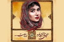 پریناز ایزدیار بازیگر سریال جیران شد