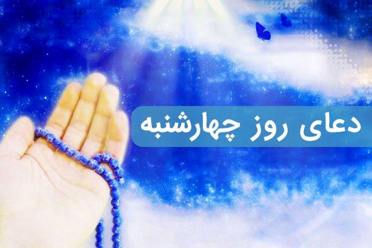 دانلود دعای روز چهارشنبه با صدای سماواتی + متن