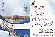 برگزاری اولین دوره مسابقات کشوری شرکت های آب و فاضلاب در استان اصفهان