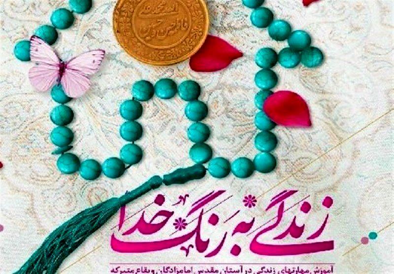اجرای طرح به رنگ خدا در بقاع متبرکه دو اصفهان