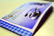 کاهش 100 هزار سفر داخلی در طرح خدمات الکترونیک بیمه تامین اجتماعی