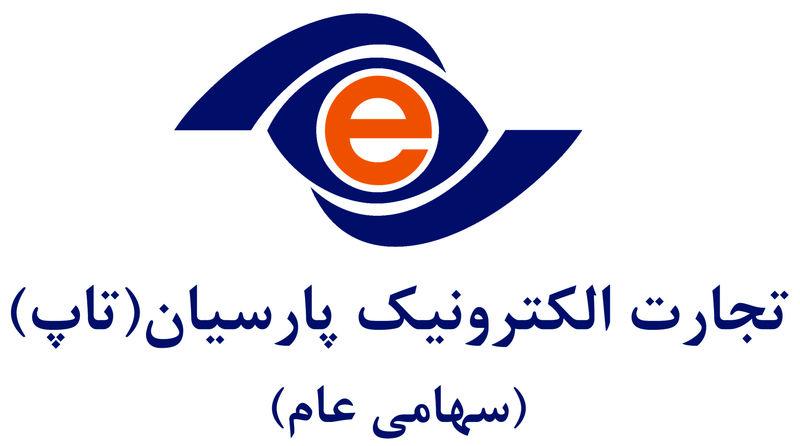 آگهی دعوت به مجمع عمومی فوق العاده صاحبان سهام شرکت تجارت الکترونیک پارسیان