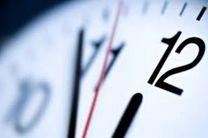 امشب ساعت رسمی کشور تغییر خواهد کرد