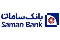 بانک سامان املاک مازاد خود را به فروش می رساند