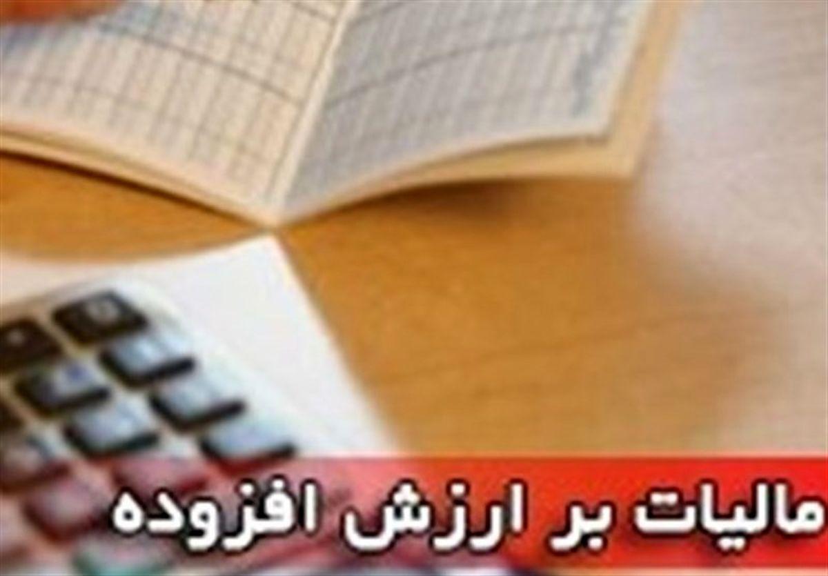 ۱۵ اردیبهشت آخرین مهلت ارایه اظهارنامه مالیات برارزش افزوده است