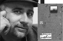 «سنگچین» توسط سوره مهر منتشر شد