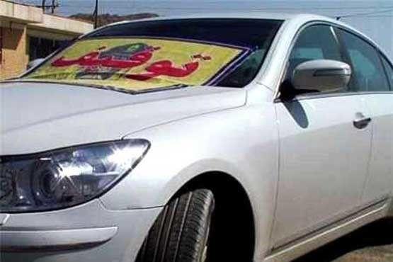 تخفیف 50 درصدی پلیس اصفهان به مالکان خودروهای توقیفی