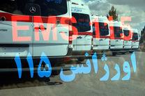 برپایی ایستگاه سلامت نوروزی در البرز/ارائه خدمات به مسافران