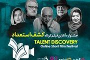 تیزر جشنواره آنلاین فیلم کوتاه کشف استعداد رونمایی شد/مروری کوتاه بر آثار حاضر