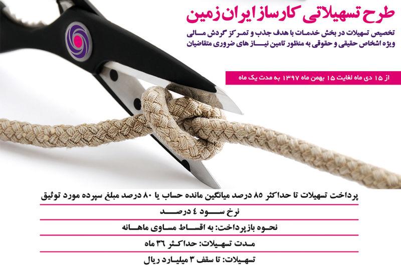 دریافت تسهیلات با نرخ سود 4 درصدی از بانک ایران زمین عملیاتی شد