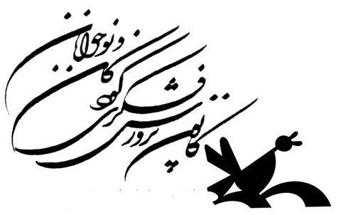 عضو نوجوان کانون گیلان برگزیده جشنواره بین المللی قصهگویی شد