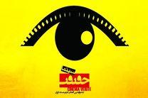 دوازدهمین دوره جشنواره سینما حقیقت از 18 آذر برگزار می شود