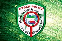 کلاهبردار شبکه اجتماعی دستگیر شد