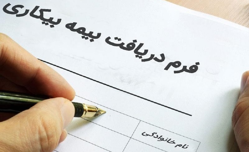 مقرری بیمه بیکاری از امروز پرداخت میشود