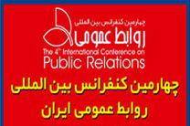 آغاز ثبت نام چهاردهمین کنفرانس بین المللی روابط عمومی