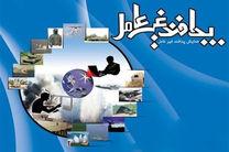 مدیرکل پدافند غیر عامل استان کرمانشاه منصوب شد