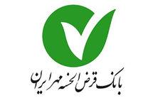 بانک قرضالحسنه مهر ایران نخستین بانک سبز در کشور