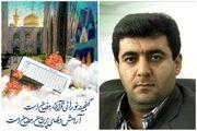 برنامه های فرهنگی و مذهبی ویژه ماه مبارک رمضان برگزار می شود