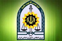 اطلاعیه نیروی انتظامی در خصوص شناسایی آشوبگران