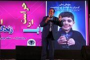 برگزاری پویش لبخند آب در جرقویه  اصفهان