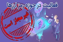 اطلاعیه بانک مرکزی در خصوص رمز ارزها/ انتشار رمز ارز در انحصار بانک مرکزی است