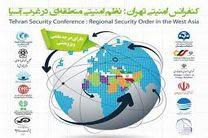 دومین کنفرانس امنیتی تهران آغاز شد