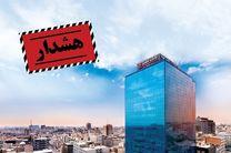 هشدار دوباره بانک ملت به کاربران سامانه بانکداری اینترنتی