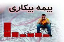 افزایش 5 درصدی دریافت کنندگان بیمه بیکاری نسبت به سال گذشته در اصفهان