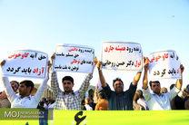 تجمع اعتراضی مردم اصفهان به خشک شدن زاینده رود