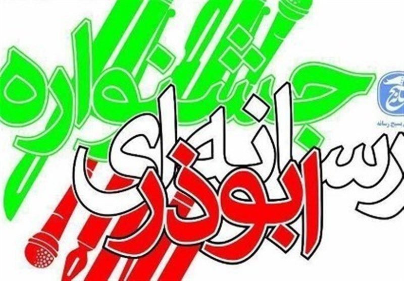 مراسم اختتامیه جشنواره رسانهای ابوذر  در رشت برگزار می شود