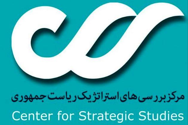 مرکز بررسیهای استراتژیک ریاستجمهوری درباره بودجه این نهاد اطلاعیه صادر کرد