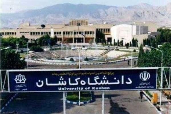 دانشگاه کاشان در ردیف دانشگاههای برتر جهان قرار گرفت