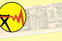 بیمه در قبض برق، مهمان ناخوانده خانوادههای ایرانی