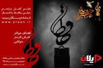 تعدد فیلمها، داوری جشن حافظ را سخت کرد