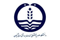 """سمینار"""" امنیت غذایی""""  در دانشگاه علوم پزشکی گیلان برگزار می شود"""