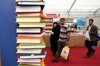 توزیع یک و نیم میلیارد تومان بن تخفیف نمایشگاه کتاب اصفهان
