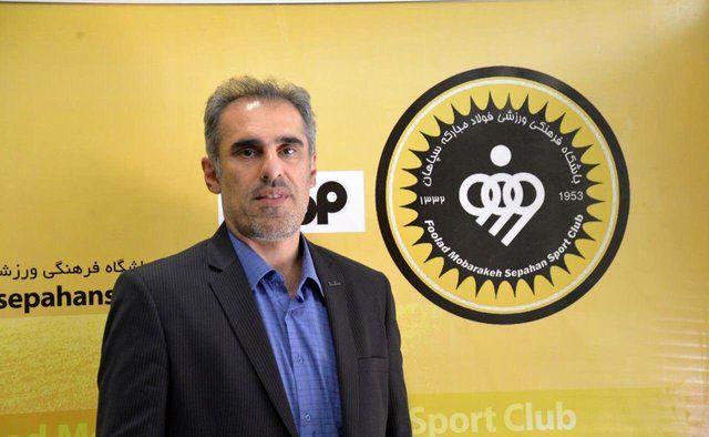 مدیر عامل باشگاه سپاهان استعفا داد