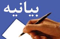 بیانیه دانشگاه آزاد اسلامى واحد اسلام آباد غرب در محکومیت اقدام تروریستى دالاهو
